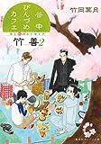 谷中びんづめカフェ竹善 2 春と桜のエトセトラ (集英社オレンジ文庫)