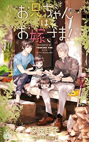【Amazon.co.jp 限定】お兄ちゃんはお嫁さま! (ペーパー付) (CROSS NOVELS)
