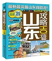 Shandong Raiders(Chinese Edition)