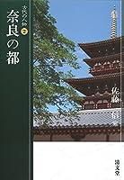 奈良の都 (古代の人物2)