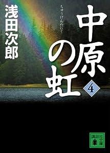 中原の虹 4巻 表紙画像