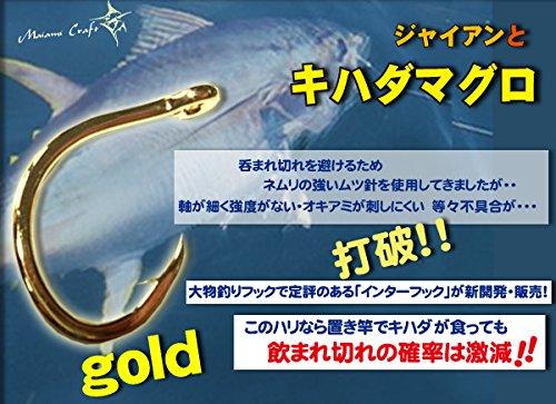 2020 NEW GOLD インターフック ジャイアンとキハダマグロ (18号)