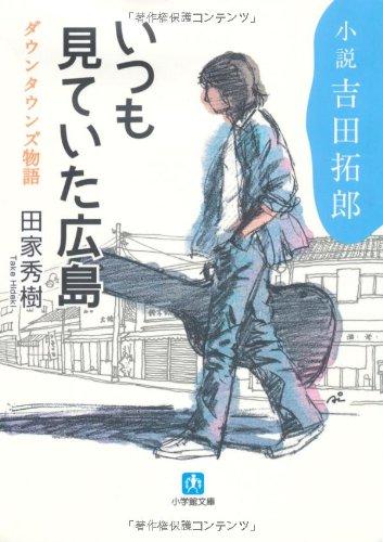 小説・吉田拓郎 いつも見ていた広島 (小学館文庫) - 田家 秀樹