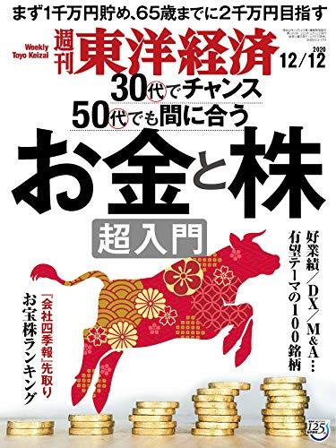 週刊東洋経済 2020年12/12号 [雑誌]