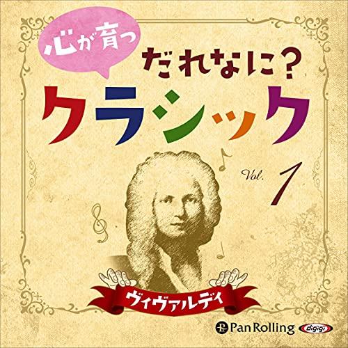 『心が育つ だれなに?クラシック Vol.1 ~ヴィヴァルディ~』のカバーアート