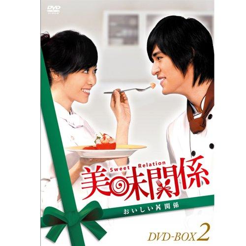 美味関係~おいしい関係~ DVD-BOX 2