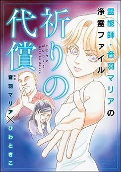 霊能師・音羽マリアの浄霊ファイル 第01巻