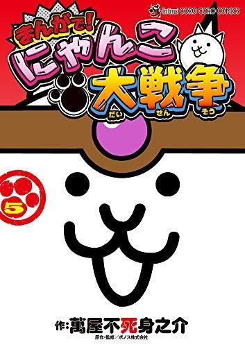 まんがで!にゃんこ大戦争 コミック 1-5巻セット