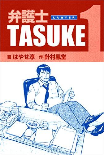弁護士TASUKE 1巻の詳細を見る