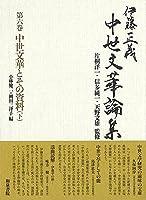 伊藤正義中世文華論集 第六巻 中世文華とその資料(下)