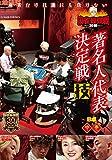 麻雀最強戦2019 著名人代表決定戦 技 中巻[DVD]
