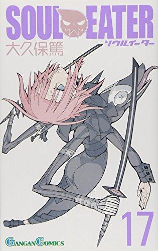 ソウルイーター 17 (ガンガンコミックス)の詳細を見る
