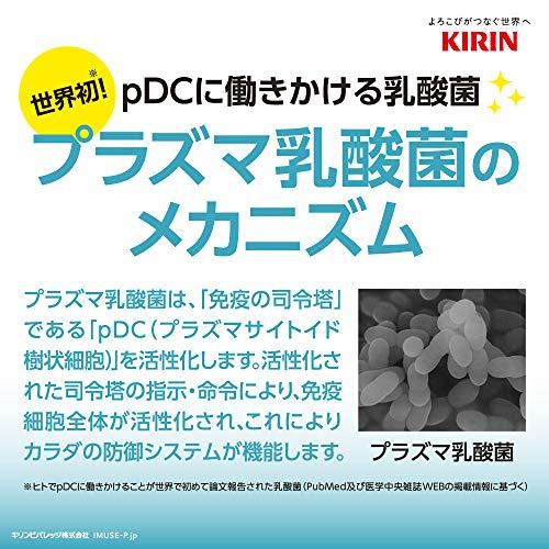 キリンイミューズヨーグルトテイストプラズマ乳酸菌500mlPET×24本機能性表示食品