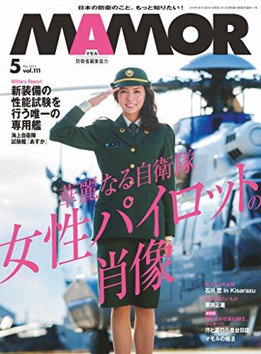 MAMOR(マモル) 2016 年 05 月号 [雑誌] (デジタル雑誌)