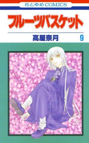 フルーツバスケット 9 (花とゆめコミックス)