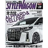 STYLE WAGON ( スタイル ワゴン ) 2021年 8月号