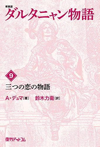 ダルタニャン物語〈第9巻〉三つの恋の物語 (fukkan.com)