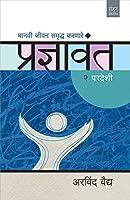 Pradnyavant -2 Pardeshi