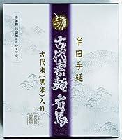 半田手延古代素麺有馬 100g×14束/1400g入り