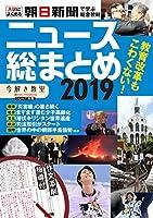 今解き教室シリーズ別冊 ニュース総まとめ 2019 (「今解き教室」シリーズ別冊)