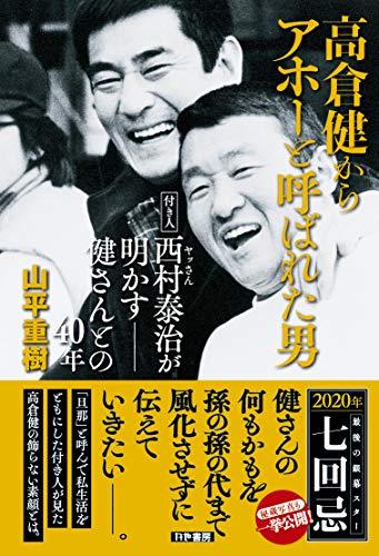高倉健からアホーと呼ばれた男 付き人西村泰治(ヤッさん)が明かす――健さんとの40年の詳細を見る