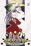 月詠 ~MOON PHASE~ 13巻 (ガムコミックス)の画像
