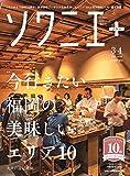 ソワニエ+ Vol.60 2020年3・4月号 (特集:今行きたい福岡の美味しいエリア10)