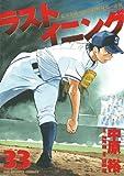 ラストイニング(33) (ビッグコミックス)