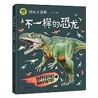不一样的恐龙 北京联合出版公司