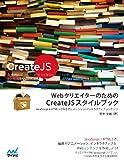 WebクリエイターのためのCreateJSスタイルブック:JavaScript+HTML5で作るアニメーション/インタラクティブコンテンツ[リフロー版] .