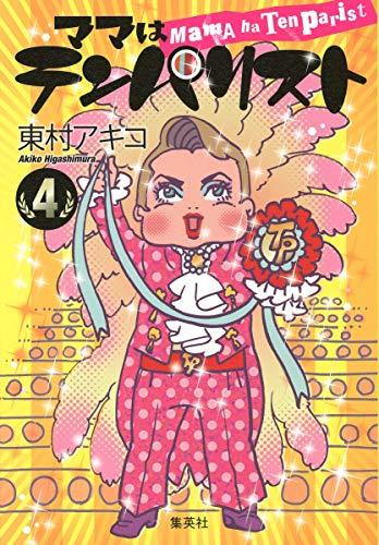 ママはテンパリスト 4 (愛蔵版コミックス)