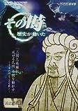 NHK「その時歴史が動いた」 三国志英雄伝 死せる孔明中国を動かす~千年の時をこえる教え~ [DVD]