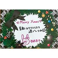 矢吹奈子 メッセージ入り クリスマスカード 2017年 クリスマス HKT48 グッズ