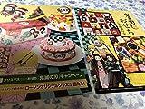 鬼滅の刃 ローソン クリスマス おせち カタログ 2冊セット 新品
