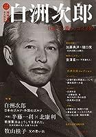 白洲次郎〈増補新版〉 (KAWADE夢ムック 文藝別冊)