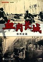 classic war history human wall Review of War Series: Battle of Xuzhou [Paperback]