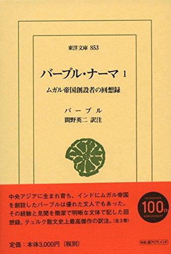 バーブル・ナーマ 1: ムガル帝国創設者の回想録 (東洋文庫)