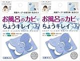 お風呂のカビちょうキレイ ブルー(2コ入)