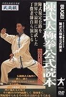DVD>陳式太極拳公式読本―競技用公式規定套路 (<DVD>)