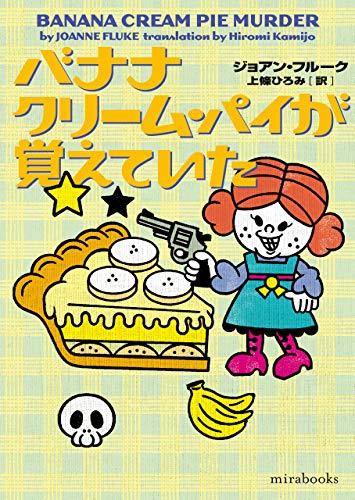 バナナクリーム・パイが覚えていた (mirabooks)