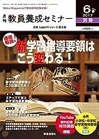 教員養成セミナー 2017年6月号別冊 【徹底解説! 新学習指導要領はこう変わる! 】