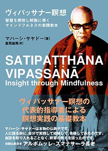 ヴィパッサナー瞑想を学ぶためのおすすめ教本