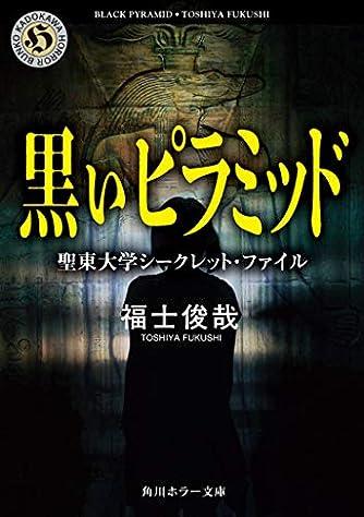 黒いピラミッド 聖東大学シークレット・ファイル (角川ホラー文庫)