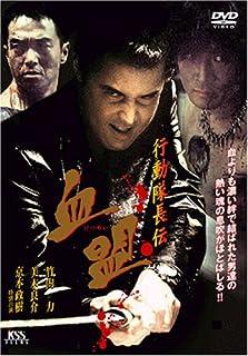 行動隊長伝 血盟 [DVD]