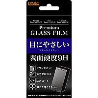 レイ・アウト Xperia Z3 ガラスフィルム (SO-01G / SOL26 / 401SO) 極薄 0.33mm 9H ブルーライト低減 ガラスフィルム 光沢 指紋防止 RT-SO01GF/MG