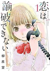 恋は論破できない 1巻 (デジタル版ヤングガンガンコミックス)