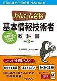 (PDF・スマホ単語帳付)かんたん合格 基本情報技術者教科書 令和2年度 (日本語) 単行本