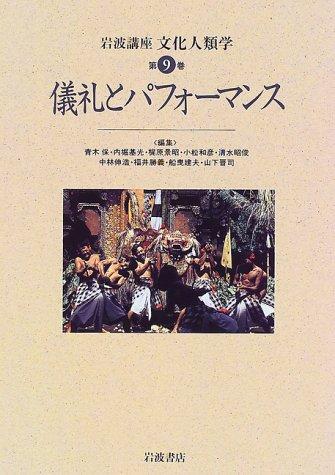 岩波講座 文化人類学〈第9巻〉儀礼とパフォーマンス