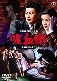 吸血蛾[DVD]