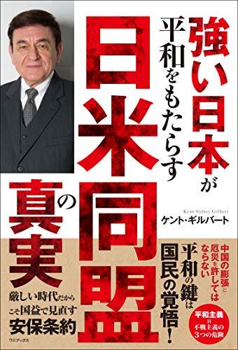 強い日本が平和をもたらす 日米同盟の真実
